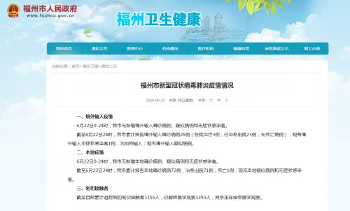 6月22日福州无新增确诊病例、疑似病例和无症状感染者