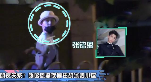张铭恩被曝深夜现身胡冰卿小区 发现偷拍秒撤