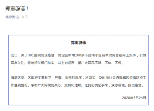北京海淀辟谣301医院出现疫情说了什么?北京海淀辟谣全文曝光