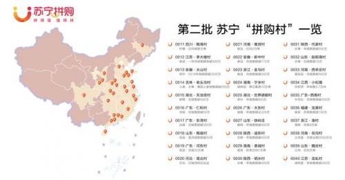 618,苏宁拼购村卖出价值1.5亿农产品