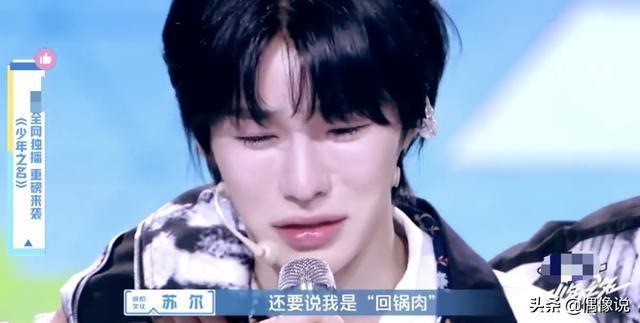 易烊千玺谈回锅肉说了什么? 少年之名选手被叫回锅肉为什么大哭