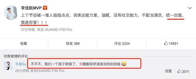 李佳航怼网友恶评说了什么?这4个字太刚了老婆李晟却发文劝删