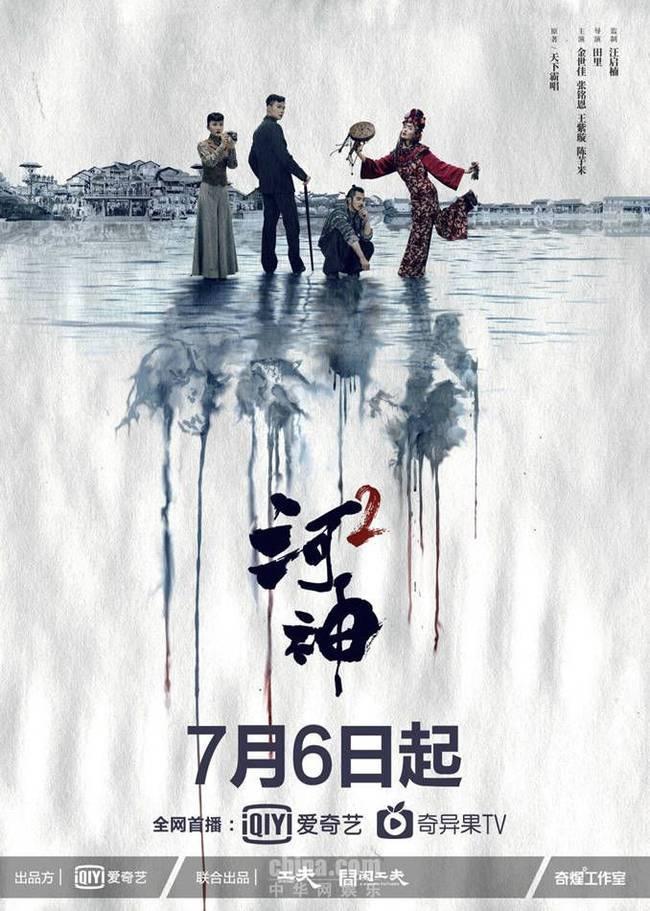 河神2电视剧在线观看免费 河神2全集超清在线播放