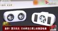 日本研发口罩上的微型电扇怎么回事?口罩上的微型电扇是什么样的