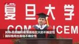 张文宏复旦毕业典礼演■讲