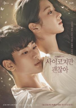 虽然神经病但没关系韩剧更新时间 虽然神经病但没关系免费寓目下载