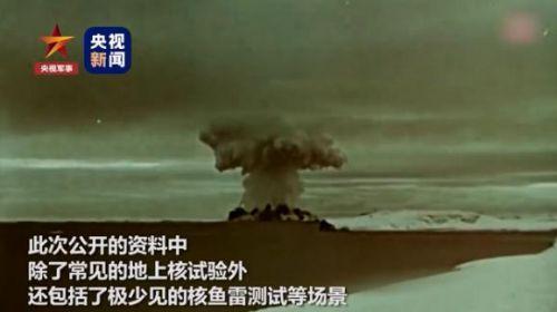 俄罗斯罕见公开大量核试验画面怎么回事?俄罗斯为什么公开核试验画面