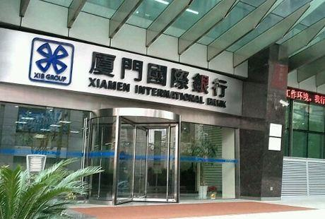 347.5万!厦门国际银行违反征信查询规定被罚