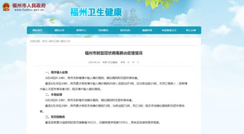 6月28日福州无新增确诊病例、疑似病例和无症状感染者