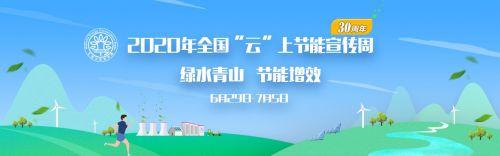 全国节能周宣传今启动,苏宁易购孙为民格力董明珠倡议绿色消费