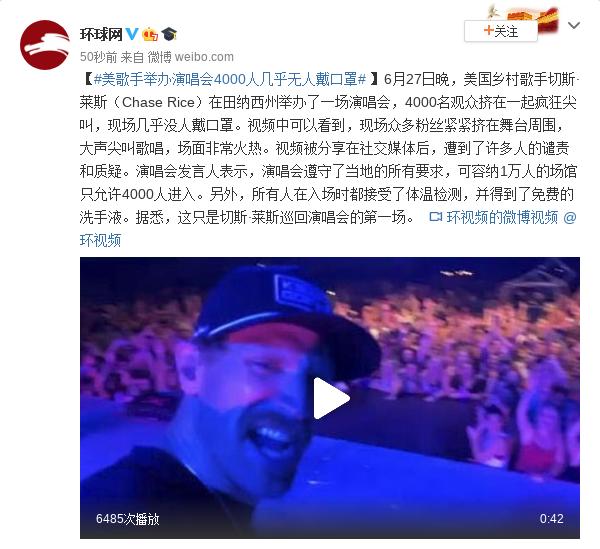 美歌手举办演唱会4000人几乎无人戴口罩 详细经过现场图令人震惊