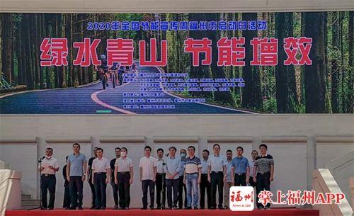 全国节能宣传周福州市宣传活动启动