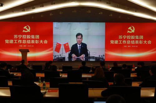 苏宁控股集团董事长张近东在会议上讲话