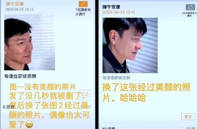刘德华@刘德华58岁真实状态曝光 误发未修图后秒删(图)