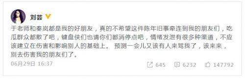 刘芸微博发文回应于正黄璐风波:吃瓜群众都散了吧,消停点