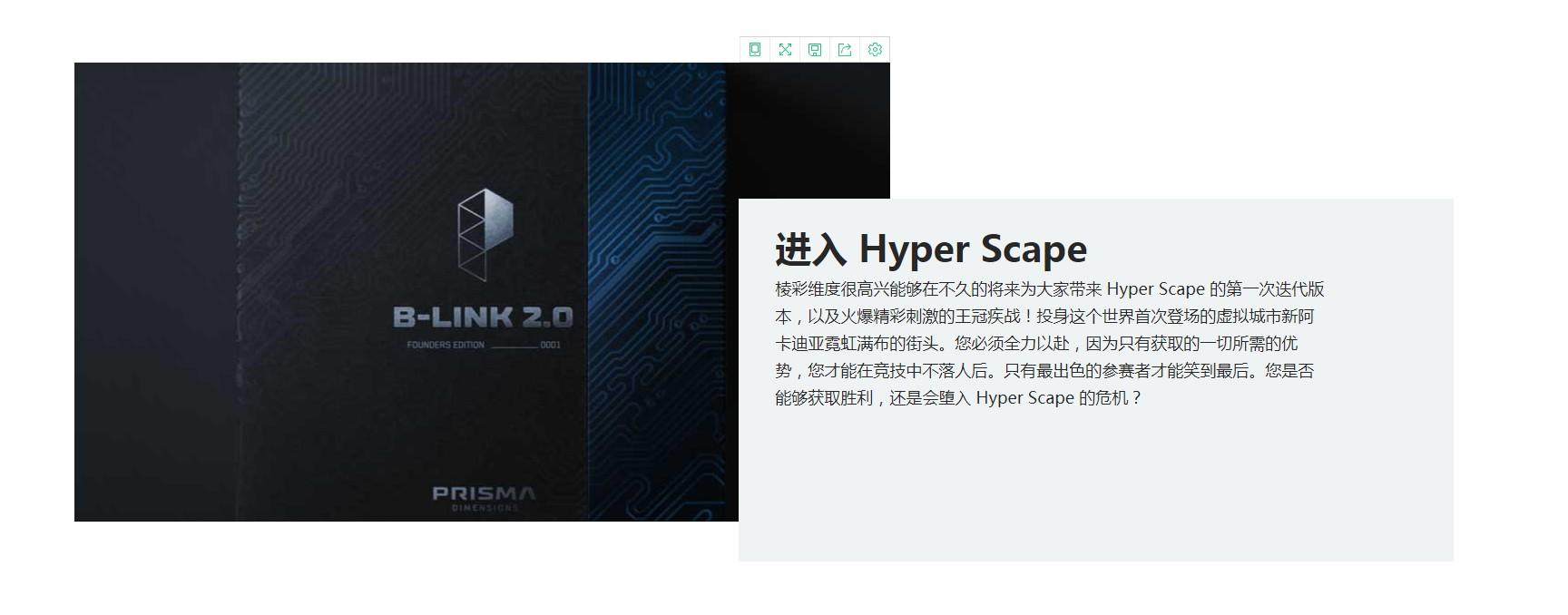 育碧新游《Hyper Scape》正式公布 官網已上線