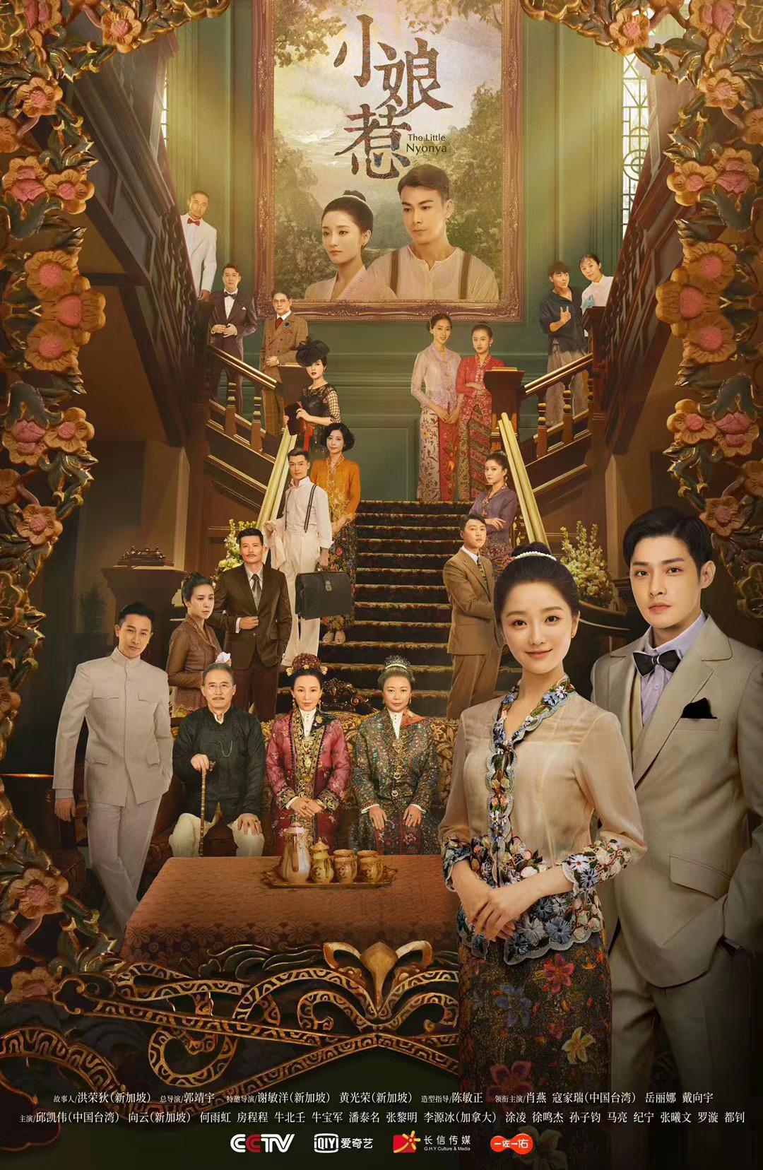 小娘惹电视剧全集在线观看  央视电视剧频道(CCTV-8)正式首播