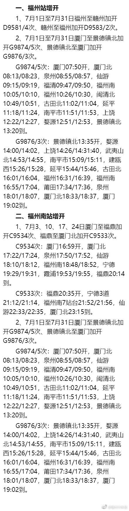 注意!福州火车(南)站今日这些列车停运、增开