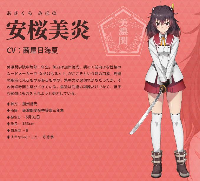 《刀使的巫女》OVA视觉图及人设公开 为守护而战