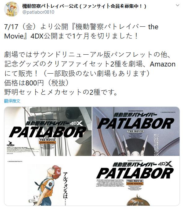 《机动警察》剧场版重制4DX版将于7月17日上映