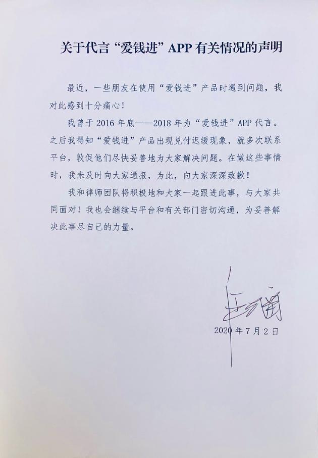 汪涵發聲明道歉說了什么 汪涵愛錢進事件最新進展