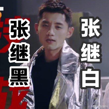 张继科傅园慧林丹跨界综艺 网友:张继科你脸咋了