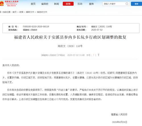 福建省政府批复同意这五个乡撤乡设镇