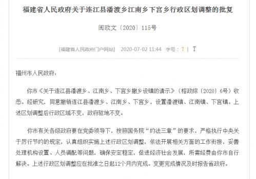 福建省政府批復同意這五個鄉撤鄉設鎮