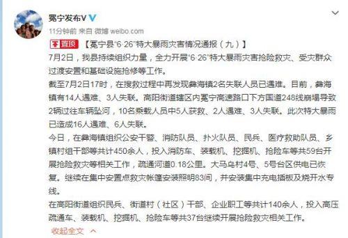 四川冕宁特大暴雨已致16人遇难 四川冕宁特大暴雨最新消息