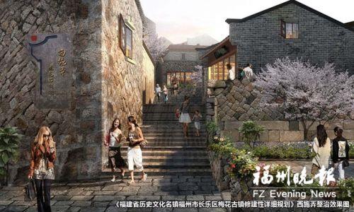 长乐梅花镇保护规划方案通过评审 闽江口海防重镇将重现风采