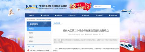 福州关区第二个综合保税区获国务院批复设立