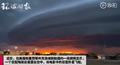 美国出现巨型圆盘状陆架云怎么回事?现场图曝光超壮观陆架云是如何形成的