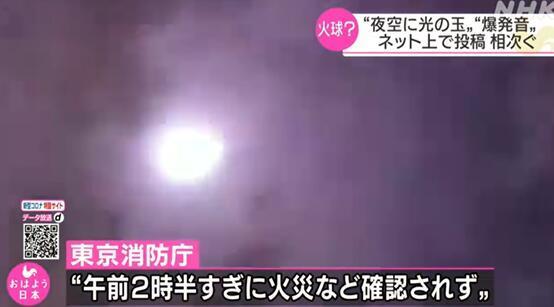 日本上空再现火球伴有爆炸声怎么回事?日本上空再现火球是什么东西