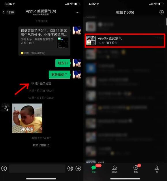 【新功能】微信拍一拍又升级!已经被网友玩坏…还有这4个新变化