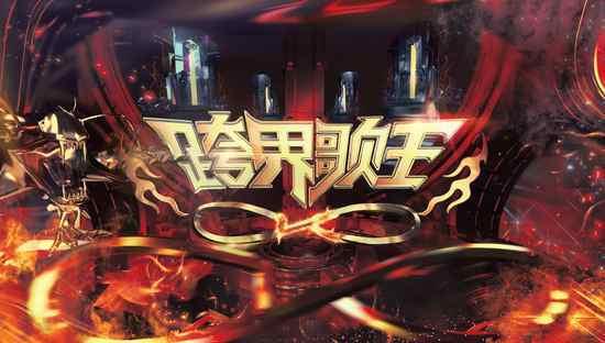 跨界歌王第五季什么时候开播 四位歌王涅槃重塑守卫王座
