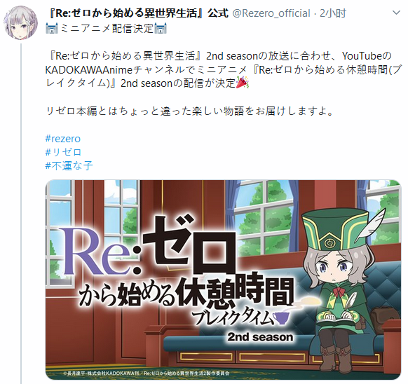 Re从零开始的休息时间第二季配信决定 7月放送