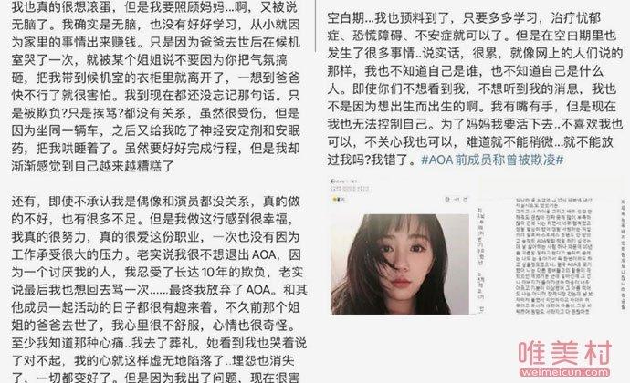 AOA前成员权珉娥曾受队内霸凌 权珉娥是谁自曝受欺凌说了什么