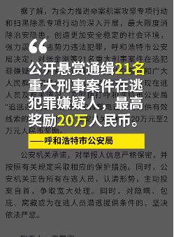 内蒙古警方发布僵尸妆通缉照怎么回事 内蒙古警方为什么发布僵尸妆通缉照