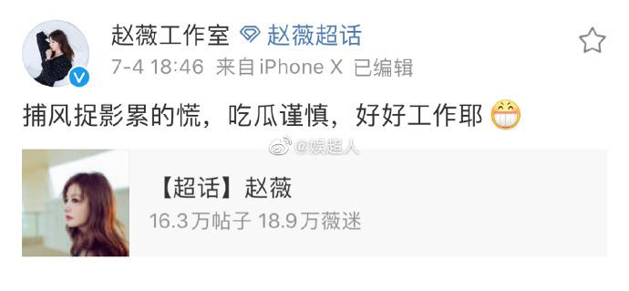 赵薇被曝和丈夫黄有龙离婚怎么回事 工作室回应说了什么