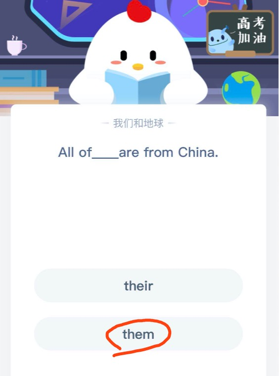 All of them are from China.为什么填them而不是their答案解析