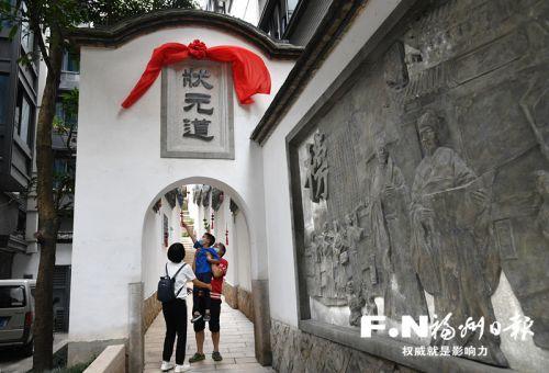 福州鰲峰坊狀元道全新亮相 開啟狀元文化體驗之旅