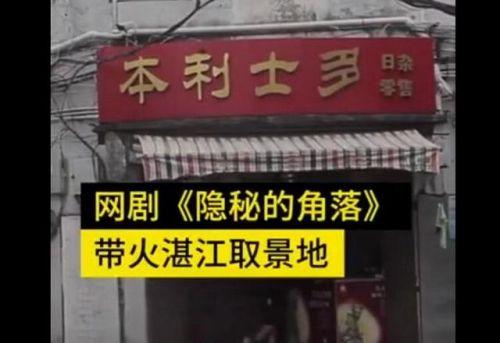 隐秘的角落带火湛江老街怎么回事?隐秘的角落拍摄地点在哪里曝光