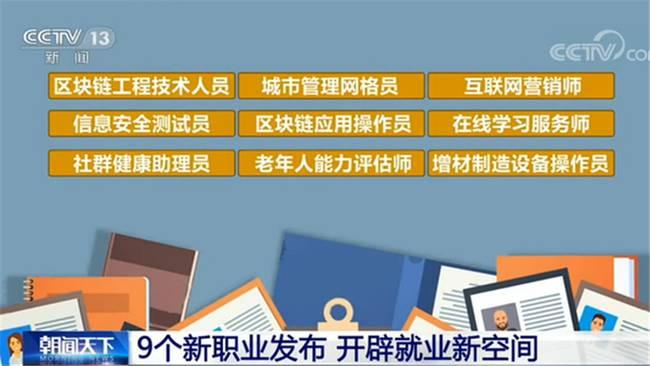 三部门联合发布9个新职业 带货主播成正式工种