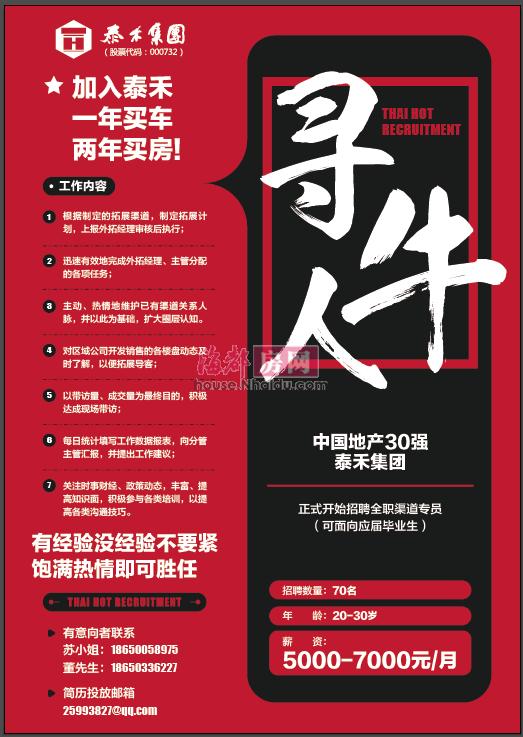 寻牛人,中国地产30强泰禾集团,正式开始招聘全职渠道专员,应届毕业生