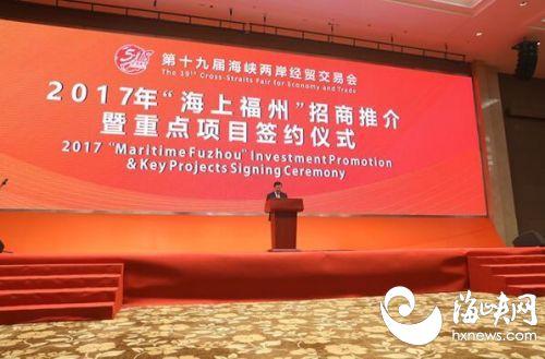 """2017""""海上福州""""招商推介会举行 签订重点项目145项总投资2705亿"""